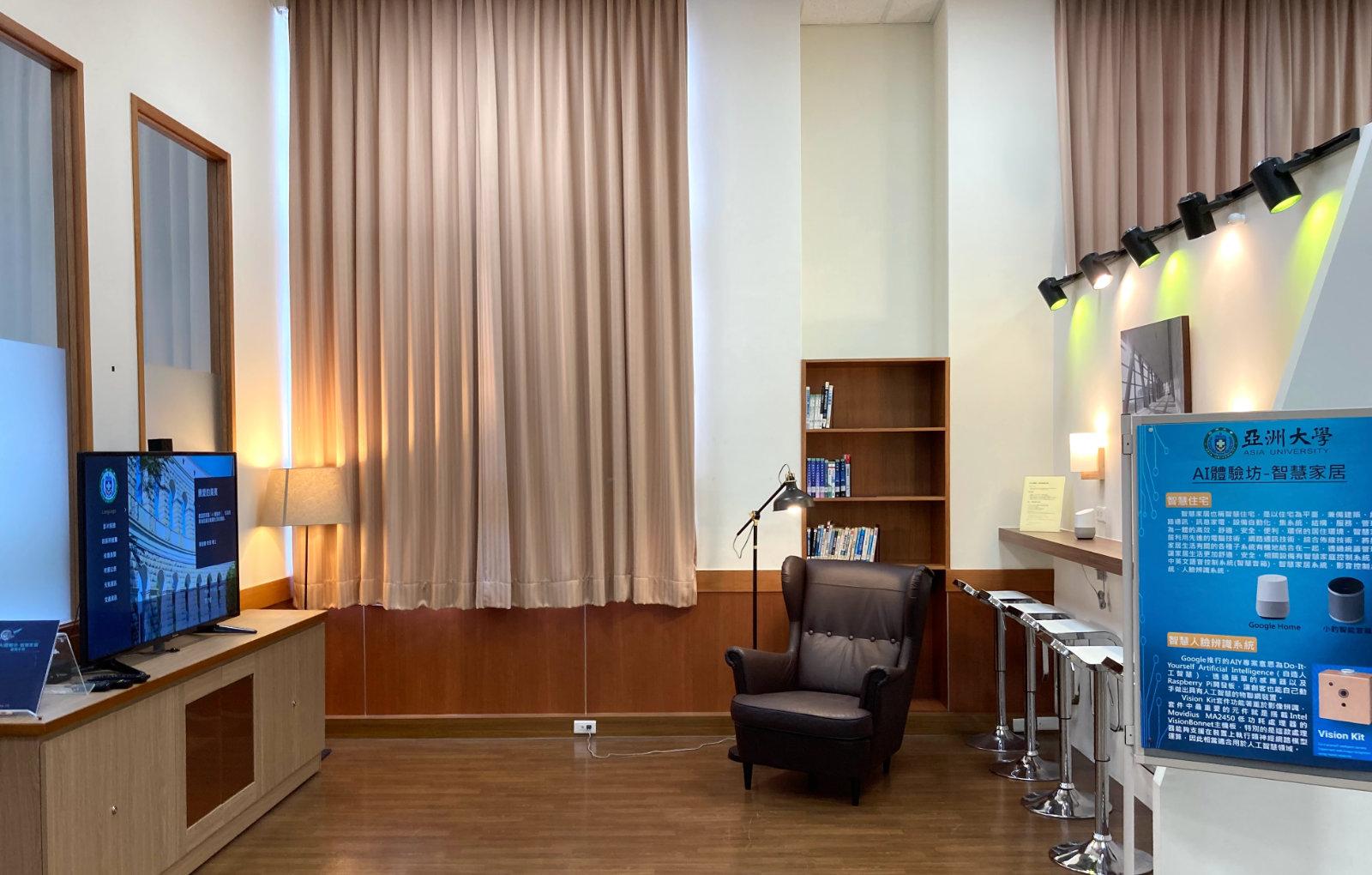 Asia University - Smart Home